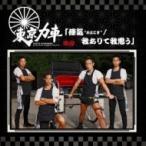 """東京力車 / 俥気""""おとこぎ"""" / 我ありて我思う  〔CD Maxi〕"""