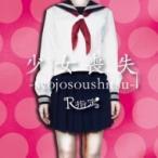 R���� �����륷�ƥ� / �����Ӽ�-syojosoushitsu- (+DVD)�ڽ������ס�TYPE B��  ��CD��