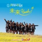Fun×Fam / 未来Yeah! 【山盤】  〔CD Maxi〕
