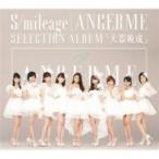 アンジュルム / S / mileage  /  ANGERME SELECTION ALBUM『大器晩成』 【通常盤】  〔CD〕