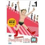 Peeping Life / Peeping Life Tv シーズン1 ?? Vol.1  〔DVD〕