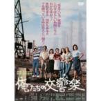 俺たちの交響楽  〔DVD〕