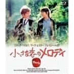 映画 (Movie) / 小さな恋のメロディ  〔BLU-RAY DISC〕