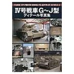 4号戦車G〜J型ディテール写真集 / 塩飽昌嗣  〔本〕