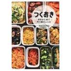 つくおき 週末まとめて作り置きレシピ 美人時間ブック / nozomi   〔本〕