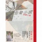 藤田麻衣子 フジタマイコ / 恋愛小説 【完全初回限定盤 (CD+DVD+グッズ)】  〔CD〕