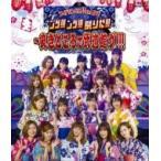 アイドリング!!!  / 15th LIVE「ング!!!ング!!!祭りだ