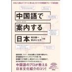 中国語で案内する日本 / 塚本慶一  〔本〕