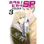ホタルノヒカリ Sp 3 Kiss Kc / ひうらさとる ヒウラサトル  〔コミック〕