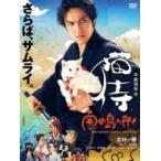 劇場版 猫侍 南の島へ行く DVD  〔DVD〕