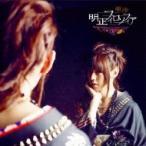 亜沙 / 明正フィロソフィア (+DVD)【初回限定盤】  〔CD〕