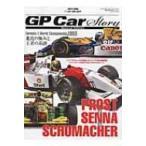 プロストVSセナVSシュ-マッハ- 進化の極みと王者の系譜-F1世界選手権 1993    三栄書房
