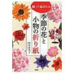 贈って喜ばれる季節の花と小物の折り紙 / 鈴木恵美子  〔本〕