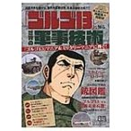 ゴルゴ13 で知る 世界の軍事技術  日進月歩を続ける世界の軍事技術を紹介  C L MOOK My First Knowledge