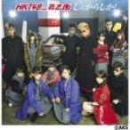 HKT48 feat. 氣志團 / しぇからしか! (+DVD)【通常盤 TYPE-A】  〔CD Maxi〕