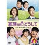 家族なのにどうして 〜ボクらの恋日記〜 DVD Set5  〔DVD〕