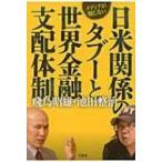 メディアが報じない日米関係のタブーと世界金融支配体制 / あすかあきお  〔本〕