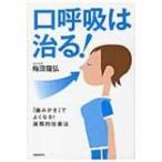 口呼吸は治る! 「歯みがき」でよくなる!画期的改善法 / 梅田龍弘  〔本〕