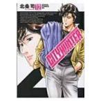 シティーハンター XYZ edition 12 ゼノンコミックス / 北条司 ホウジョウツカサ  〔コミック〕