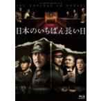 日本のいちばん長い日 Blu-ray  〔BLU-RAY DISC〕