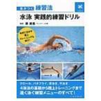 水泳 実践的練習ドリル 差がつく練習法 / Books2  〔本〕