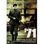 ベルファスト71  〔DVD〕