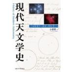現代天文学史 天体物理学の源流と開拓者たち / 小暮智一  〔本〕