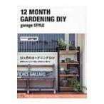 12ヶ月のガーデニングDIY garage style / Garage (Book)  〔本〕