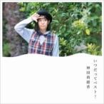 神田莉緒香 / いつだってベスト!  〔CD〕