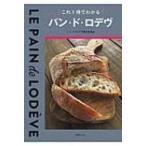 これ1冊でわかるパン・ド・ロデヴ / パンドロデヴ普及委員会  〔本〕
