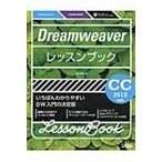 Dreamweaver レッスンブック Dreamweaver CC 2015対応 / 関口和真  〔本〕
