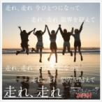 ベイビーレイズJAPAN / 走れ、走れ  〔CD Maxi〕