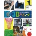 ものづくりを変える!3Dプリンター 調べる学習百科 / 荒舩良孝  〔本〕