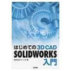 はじめての3D CAD SOLIDWORKS入門 / 株式会社マインズ  〔本〕