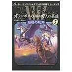 オリンポスの神々と7人の英雄 5 最後の航海 / リック・リオーダン  〔本〕