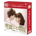 華麗なる遺産〜燦爛人生〜 DVD-BOX1 シンプル版  〔DVD〕