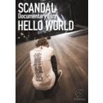 "SCANDAL スキャンダル / SCANDAL ""Documentary film 「HELLO WORLD」(DVD)  〔DVD〕"