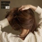 NakamuraEmi / NIPPONNO ONNAWO UTAU BEST  〔CD〕