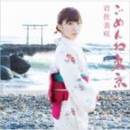 岩佐美咲 / ごめんね東京 (+DVD)【初回限定盤】  〔CD Maxi〕