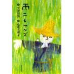 雨ニモマケズ / 宮沢賢治 ミヤザワケンジ  〔絵本〕