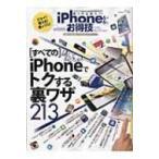 Yahoo!HMV&BOOKS online Yahoo!店Iphone6+6sお得技ベストセレクション お得技シリーズ 晋遊舎ムック / 雑誌  〔ムック〕