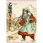 乙嫁語り 8 ビームコミックス / 森薫(漫画家)  〔コミック〕