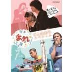まれ 〜また会おうスペシャル〜 DVD  〔DVD〕