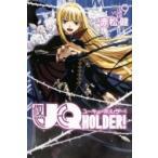 UQ HOLDER! 9 週刊少年マガジンKC / 赤松健 アカマツケン  〔コミック〕