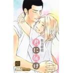 君に届け 25 マーガレットコミックス / 椎名軽穂 シイナカルホ  〔コミック〕