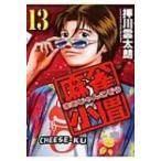 麻雀小僧 13 近代麻雀コミックス / 押川雲太朗  〔コミック〕