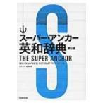 スーパー・アンカー英和辞典 / 山岸勝榮  〔辞書・辞典〕