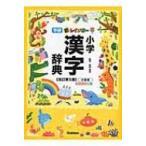 新レインボー小学漢字辞典 小型版 / 加納喜光  〔辞書・辞典〕