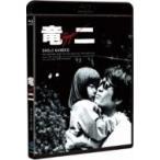 竜二 Blu-ray デジタルリマスター版  〔BLU-RAY DISC〕