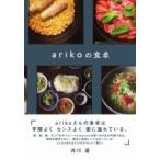 arikoの食卓 / ariko  〔本〕